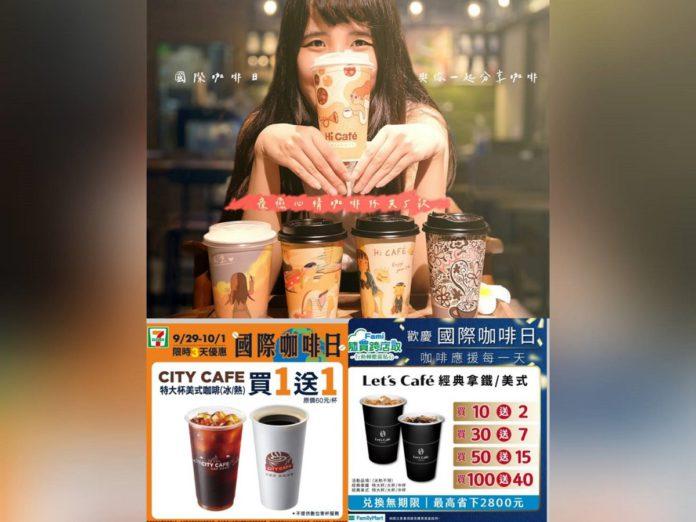 世界咖啡日