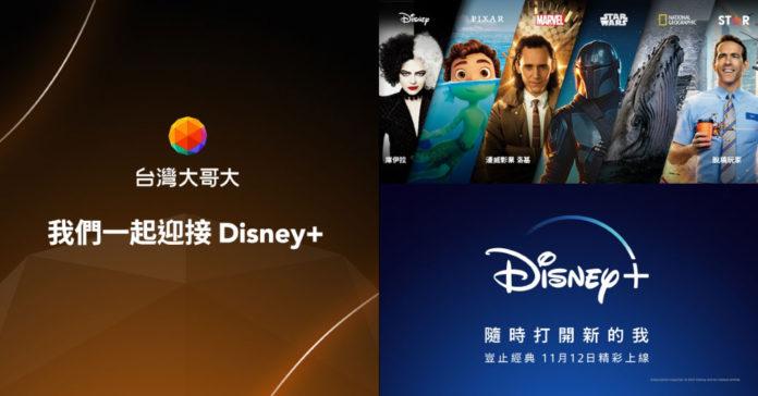 台灣大哥大、Disney+