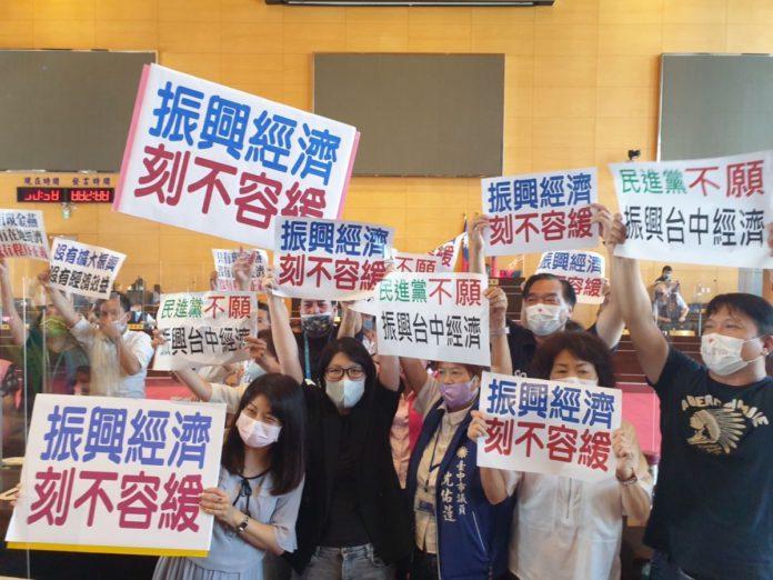 台中市議會