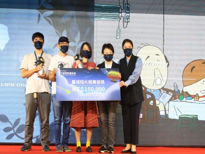 台中國際動畫影展頒獎