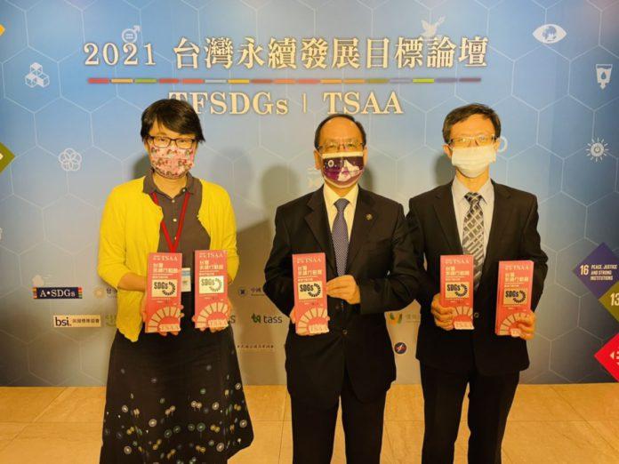 台灣永續行動獎