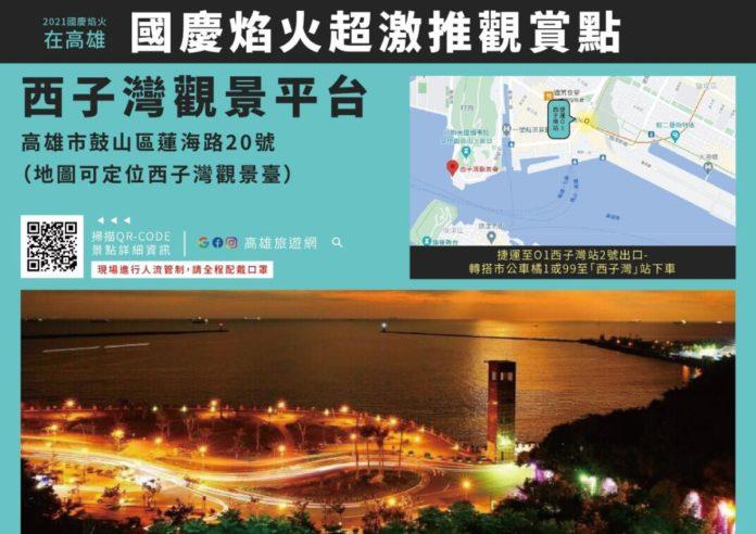 西子灣觀景平台