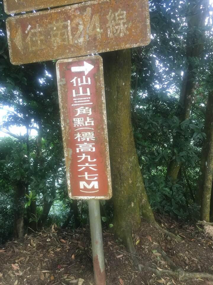 仙山三角點