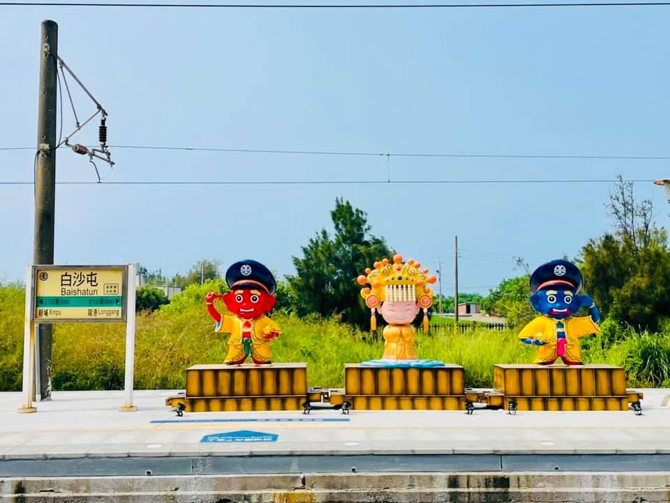 白沙屯火車站