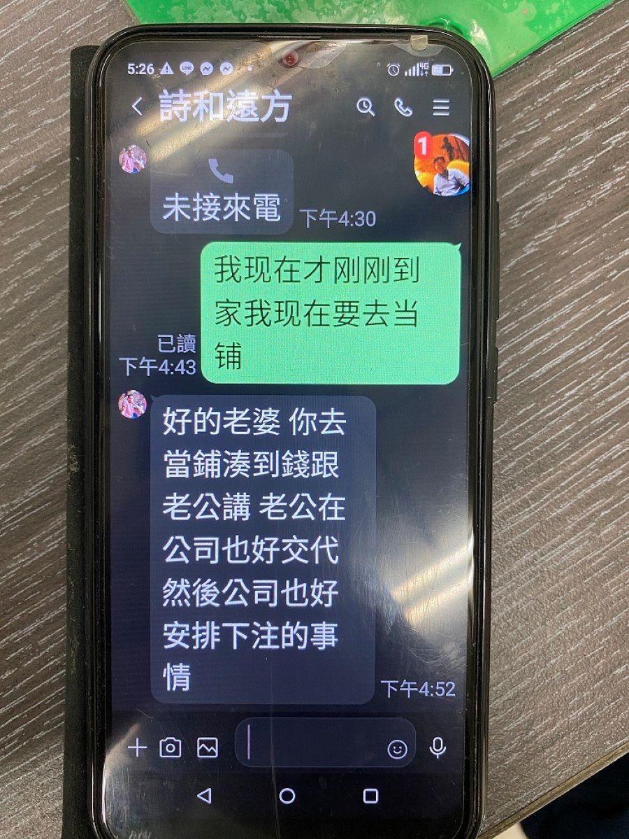 異國戀詐騙簡訊