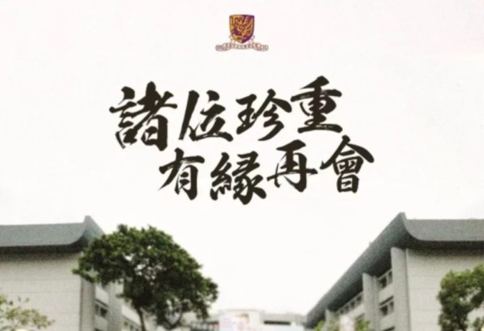 中文大學學生會